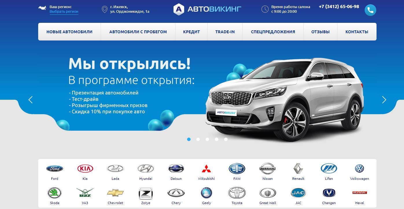 Викинги автосалон москва ломбард золотых часов в москве